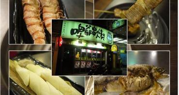 台北東區 啤爺串燒~卸下壓力來支用心的串燒