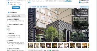 日本東京旅遊 Agoda 訂房/日航線上劃位教學~阿一一日本東京自助之旅