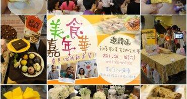 美食嘉年華 看見100個新希望~一場充滿愛與希望的美食盛會