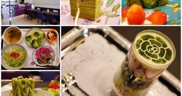 台中草悟道美食 PURPLE抹茶沙龍 下午茶 抹茶爆漿蛋糕/抹茶拌拌麵(優惠訊息)~LV級時尚點心,還有鹹的抹茶料理