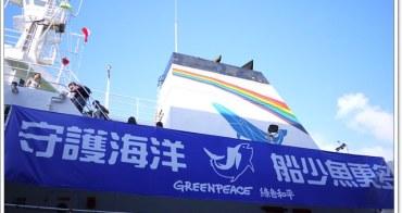 基隆 綠色和平希望號 登船遊~維護海洋資源從你我做起