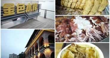 台北淡水老街 三兩三阿給&臭豆腐&烤魷魚~金色水岸的小吃之旅