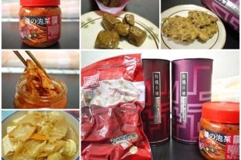[廣宣]解饞小舖 黃金之糖&饞之泡菜&古早味豆干~年節零嘴圍爐一次包