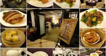 台北華國飯店 桂華會館~盡情徜徉在中式料理的美味中
