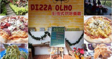 新北三芝 Pizza Olmo 柴燒新義式烘焙餐廳 二訪(食尚玩家)~白天來吃氣氛更棒
