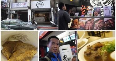 台北西門町美食 赤炸風雲&牛軋堂牛肉麵專賣~12盎司大雞排配牛肉麵