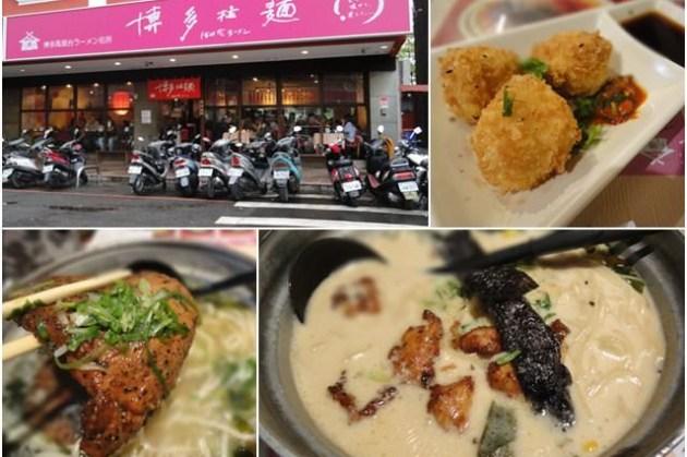 台北 博多拉麵(板橋店)~富有奶香的濃郁味增湯頭