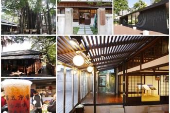 台中文學館 台中文學公園/第五市場阿義紅茶冰~舊日式警察宿舍打造文藝外拍公園