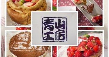 青山工房 法式草莓塔&提拉米蘇慕斯~純粹自然素食手作甜點