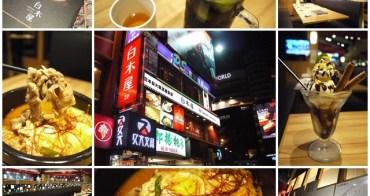 台北西門町 白木屋日本料理居酒屋~你能想的日式料理這裡都吃得到