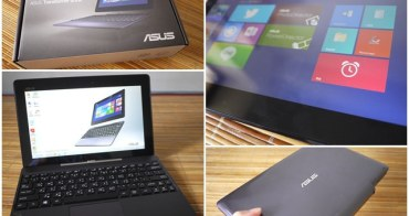 平板開箱 ASUS Transformer Book T100TA 變形平板小筆電~外出寫文好幫手