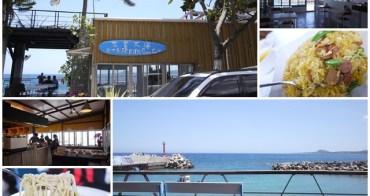 台東美食 來看大海Pasta Cafe/新蘭漁港 秘境無敵海景~阿一一台東熱汽球之旅