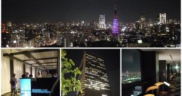 東京景點 世界貿易中心大樓40F瞭望台 夜景 Seaside Top 近距離賞東京鐵塔~阿一一日本東京自助之旅