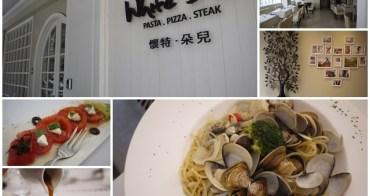 台中一中美食 懷特朵兒White Door義式料理~蛤蠣快比麵多的義大利麵