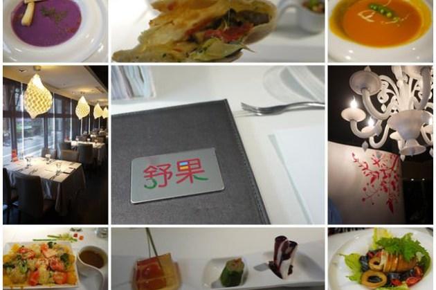 台北大安 王品 舒果新米蘭蔬食(台北羅斯福店)~來場健康美味的蔬食之旅