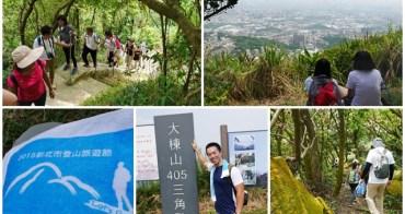 2015新北市登山旅遊節 樹林景點 大同山青龍嶺/大棟山 ~跟劉克襄老師一起健行小旅行