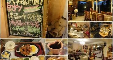 台北三芝 幸福王國 精緻簡餐~隱身山林的夢想園地