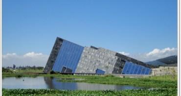 阿一一宜蘭頭城之旅~從水澤生出的單面山 蘭陽博物館