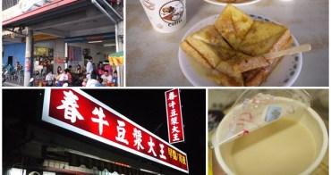 台東美食 明奎早餐店 法式吐司/春牛豆漿大王~阿一一台東熱汽球之旅