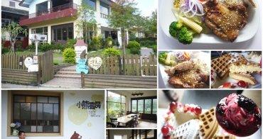 宜蘭冬山 小熊書房(梅花湖總店) 雞腿排&鬆餅~湖景包圍的幸福下午茶