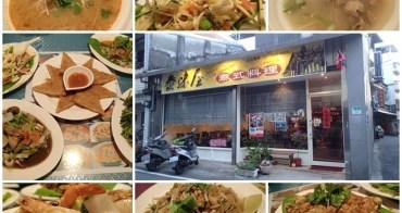 新北三芝美食 泰味屋泰式料理 椒麻雞/涼拌荷包蛋~夏日平價好選擇