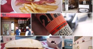 宜蘭羅東 VEGO陽光café 早午餐 & 21茶坊 珍珠奶茶~平價銅板讚美食