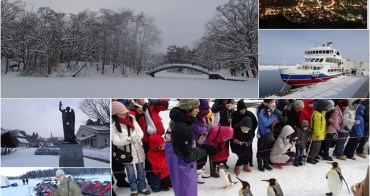 北海道冬天賞雪 推薦景點/美食住宿/伴手禮 整理懶人包 旅遊攻略