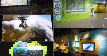 <科教館Go好玩> 飛閱台灣空拍環境影像展~用鳥目看台灣的美與問題