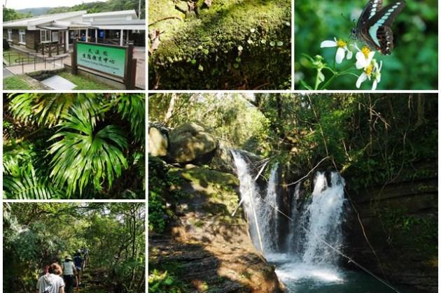 台北士林景點 天溪園生態教育中心 參觀申請教學~城市旁的大自然樂園