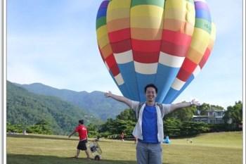 台東鹿野 熱氣球嘉年華~阿一一炎夏台東迎風之旅