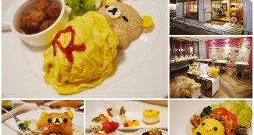 忠孝敦化捷運站美食 拉拉熊咖啡廳 Rilakkuma Café(台北店)~東區下午茶/超萌拉拉熊料理,可愛又好吃