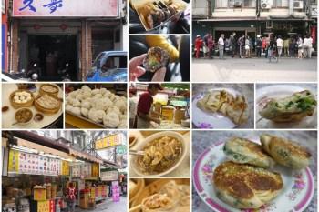 花蓮美食 周家蒸餃&久壽便當&德安一街早餐店(食尚玩家)~來吃在地小吃老店