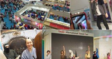 2012 ITF台北國際旅展~努力衝經濟也別忘欣賞表演
