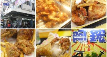 台東 藍蜻蜓速食VS阿鈜炸雞專賣店(食尚玩家)~阿一一炎夏台東熱汽球之旅