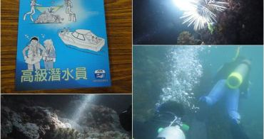 台北貢寮 和美國小夜潛+進階課程~跟著HAPO海寶潛水去 Part4