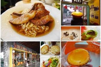 香港太平山美食 翠華餐廳/泰昌餅家 港式公仔麵與美味蛋塔~阿一一香港自助之旅