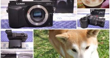 單眼相機開箱 Panasonic GX7/LUMIX G X 12-35mm F2.8~兩劍合併無敵登場