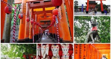 京都景點 伏見稻荷大社 千本鳥居 藝伎回憶錄拍攝地~阿一一日本關西京阪神自助之旅