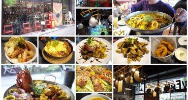 [廣宣]台北內湖 HowFun 好飯食堂~道地西班牙鍋飯大口吃