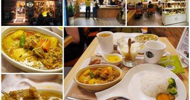 市政府捷運站美食 家咖哩(松菸店) 花蓮人氣美食台北也吃得到~在地農產化為南洋風咖哩