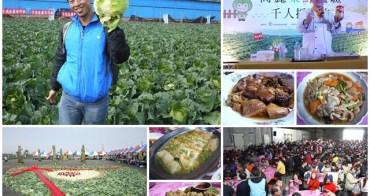 雲林土庫 高麗菜鮮體驗千人採菜趣 大辦桌&泡菜DIY~多吃便宜又營養的高麗菜