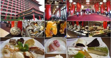 台北士林 圓山大飯店 松鶴廳下午茶Buffet~古典國樂聲下的美食饗宴