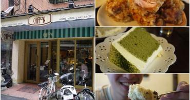 [試吃]台北CHIFFON CAKE 日式戚風專賣店~濕潤鬆軟的手感滋味