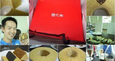 [廣宣]元樂年輪蛋糕專賣店 厚切年輪登場~堅持食材&不斷改進