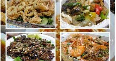 台北士林 阿香海產店~真材實料的新鮮滋味