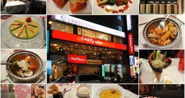 台北板橋 王品 TASTY西堤牛排~歡樂聚餐的好選擇
