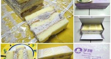 [試吃]高雄 不二家 真芋頭蛋糕(食尚玩家)~綿密的芋泥,紮實的芋角