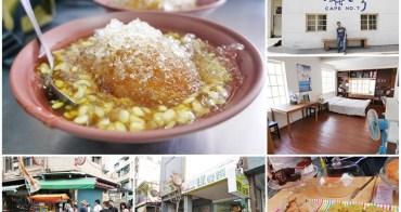 恆春景點美食 阿伯綠豆饌/阿嘉的家(食尚玩家)~回憶海角七號,吃古早味甜品