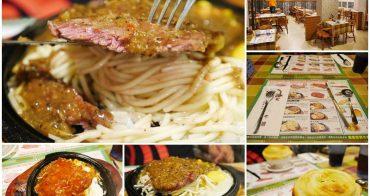 宜蘭冬山美食 侏儸紀專業牛排(食尚玩家)~平價夠份量,在地人推薦