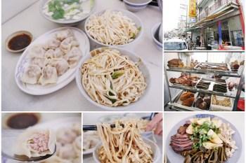 台中東勢美食 水餃大王~銅板價大份量,吃超級撐
